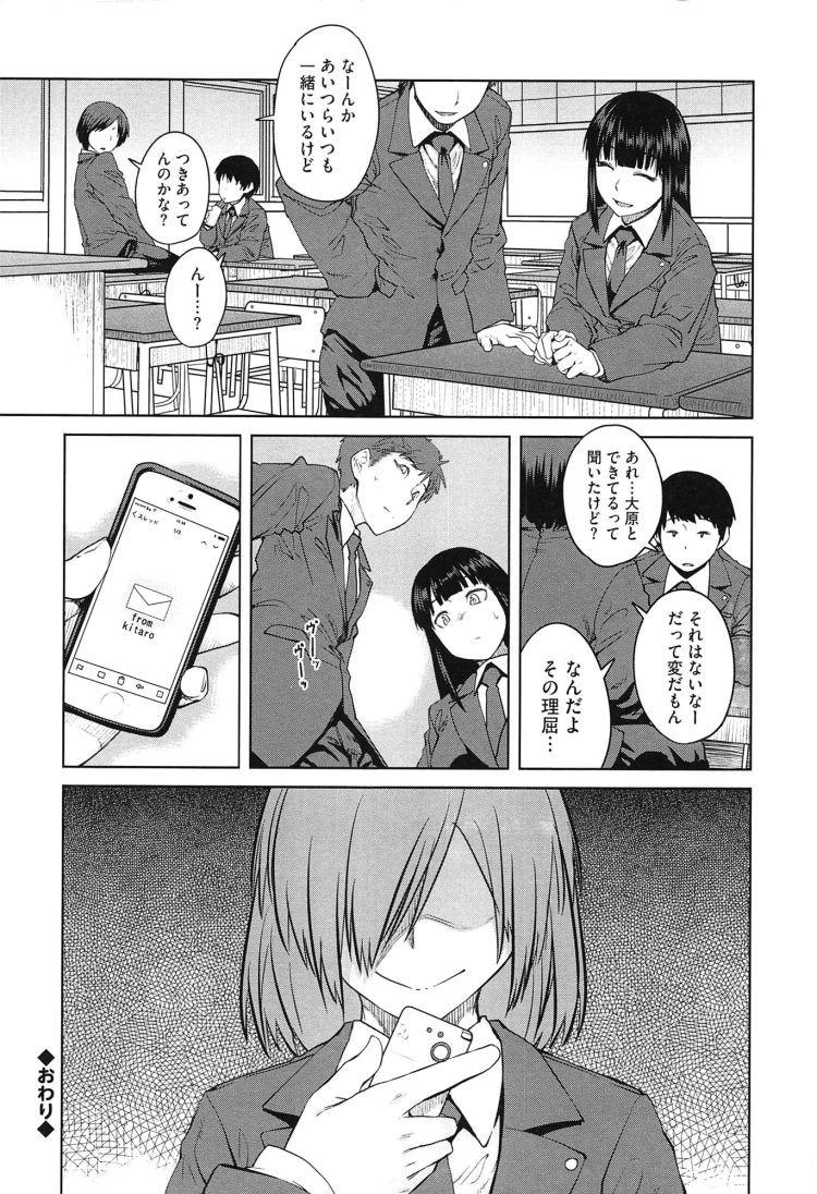 自分善がりエロ漫画 ヌける無料漫画喫茶026