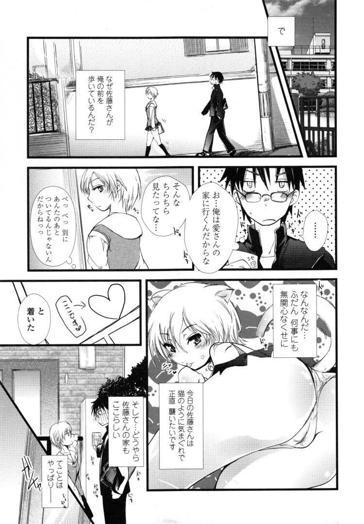 女性向け 無料漫画エロ漫画 ヌける無料漫画喫茶005