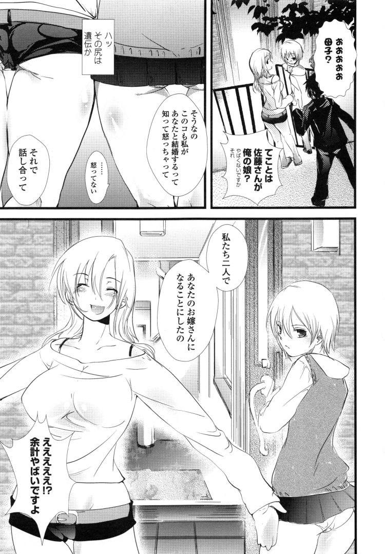 女性向け 無料漫画エロ漫画 ヌける無料漫画喫茶009