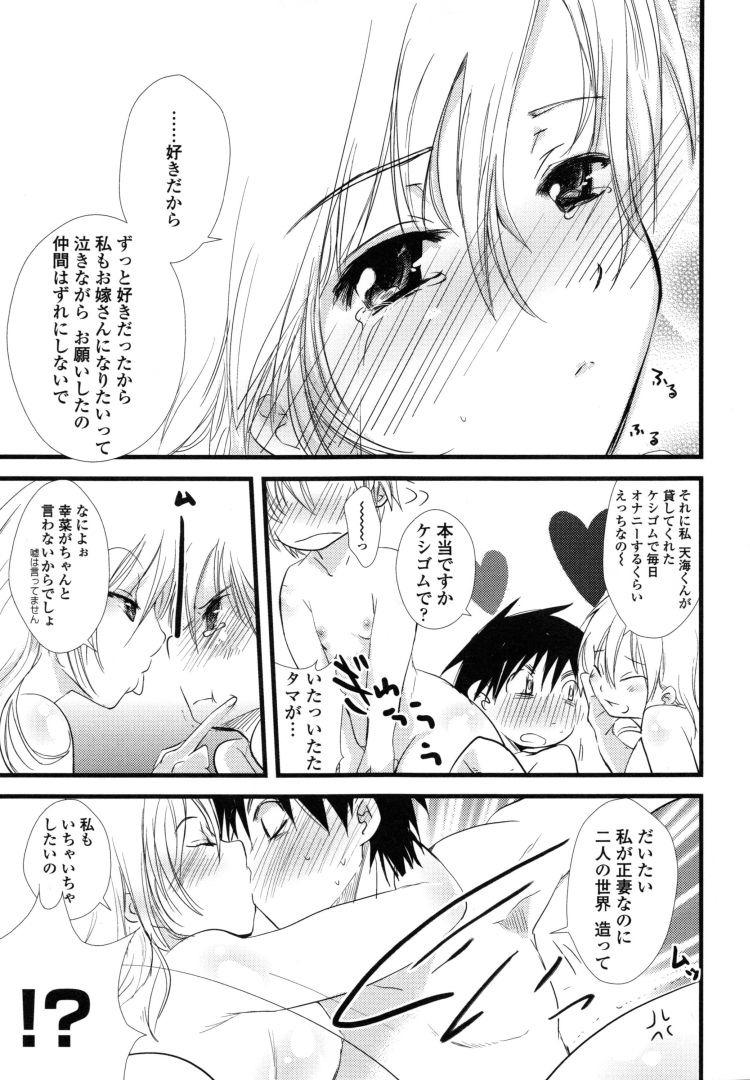 女性向け 無料漫画エロ漫画 ヌける無料漫画喫茶017
