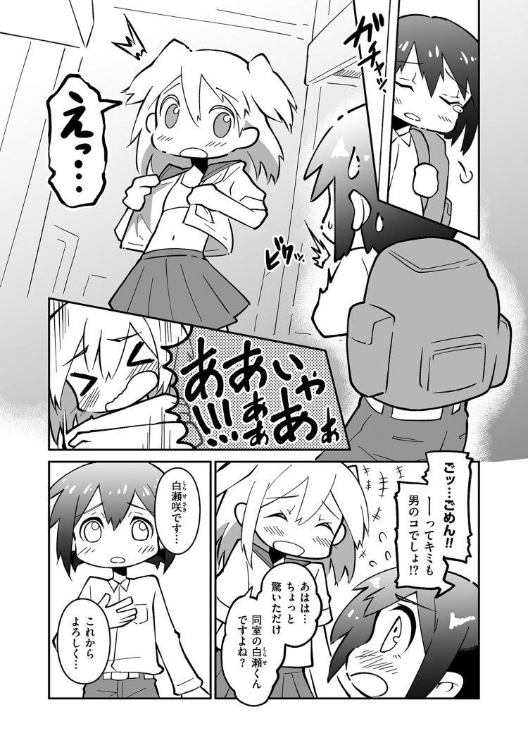 アナルーチンポ画像無料エロ漫画 ヌける無料漫画喫茶002