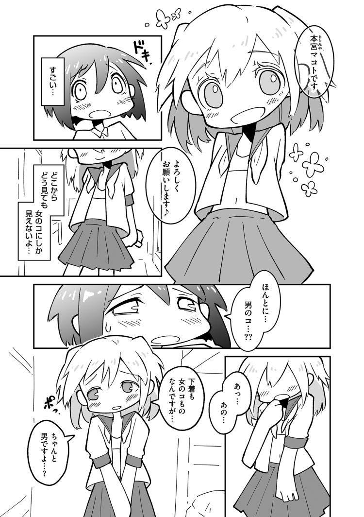 アナルーチンポ画像無料エロ漫画 ヌける無料漫画喫茶003