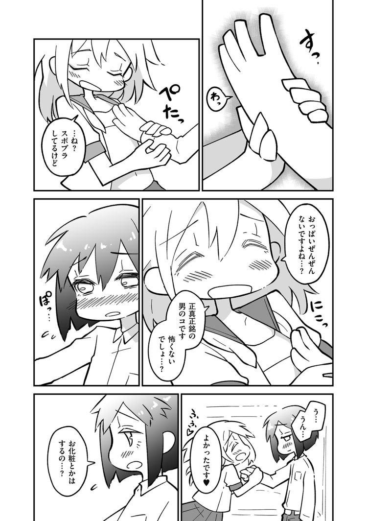 アナルーチンポ画像無料エロ漫画 ヌける無料漫画喫茶004
