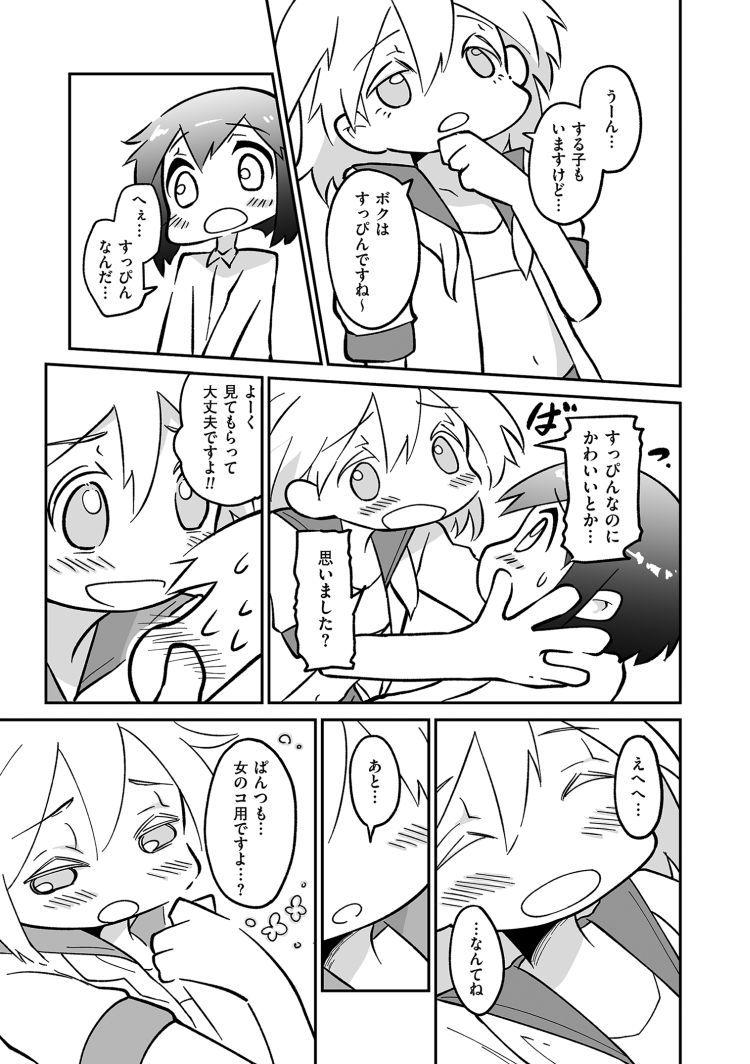 アナルーチンポ画像無料エロ漫画 ヌける無料漫画喫茶005