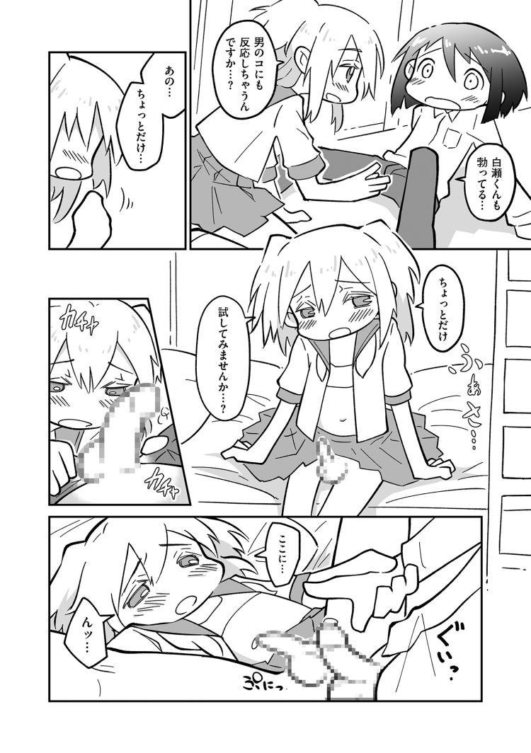 アナルーチンポ画像無料エロ漫画 ヌける無料漫画喫茶008