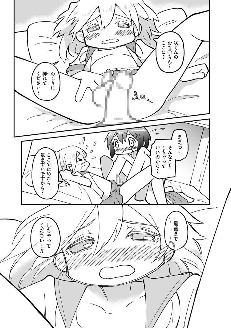 アナルーチンポ画像無料エロ漫画 ヌける無料漫画喫茶009