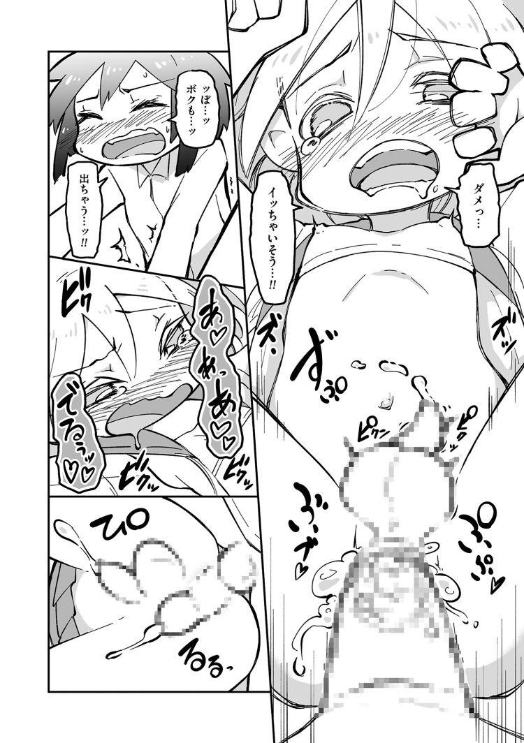 アナルーチンポ画像無料エロ漫画 ヌける無料漫画喫茶014