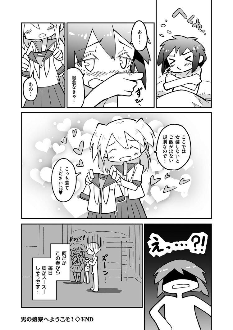 アナルーチンポ画像無料エロ漫画 ヌける無料漫画喫茶016