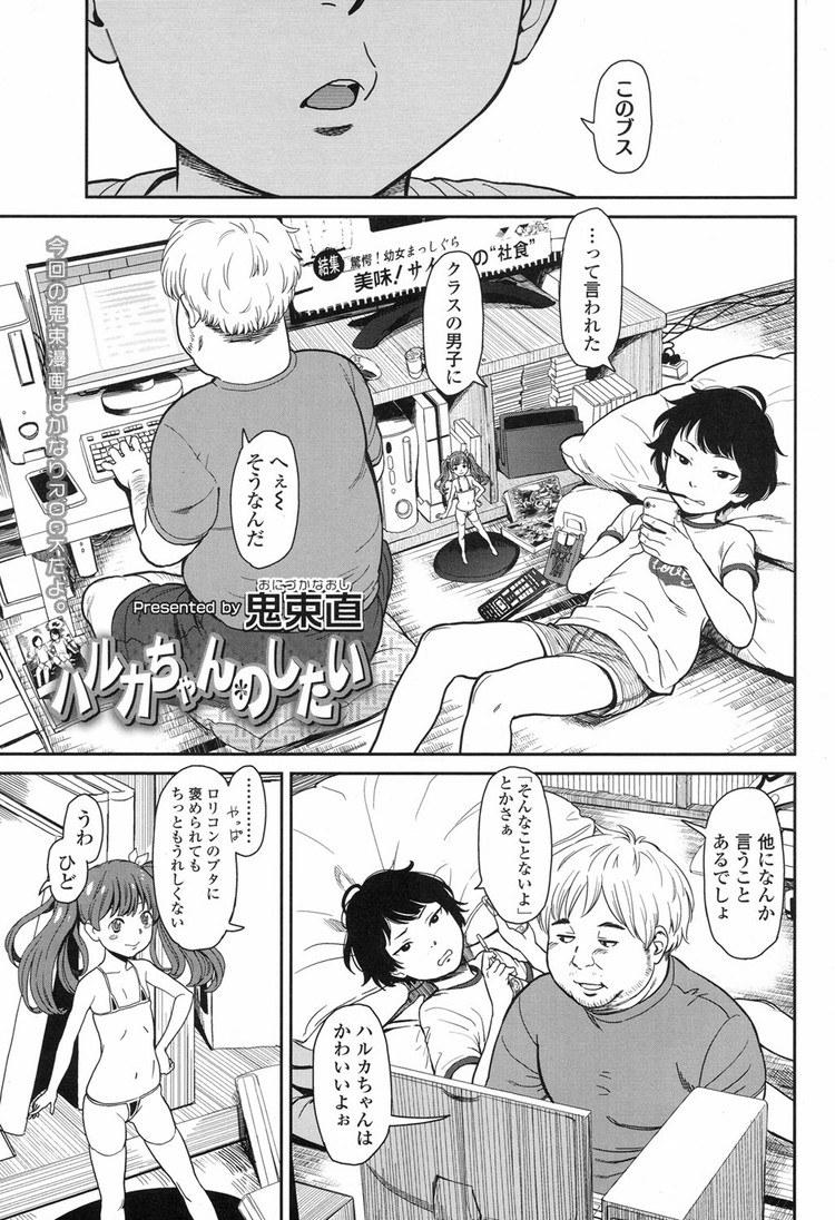 きもメンエロ漫画 ヌける無料漫画喫茶001