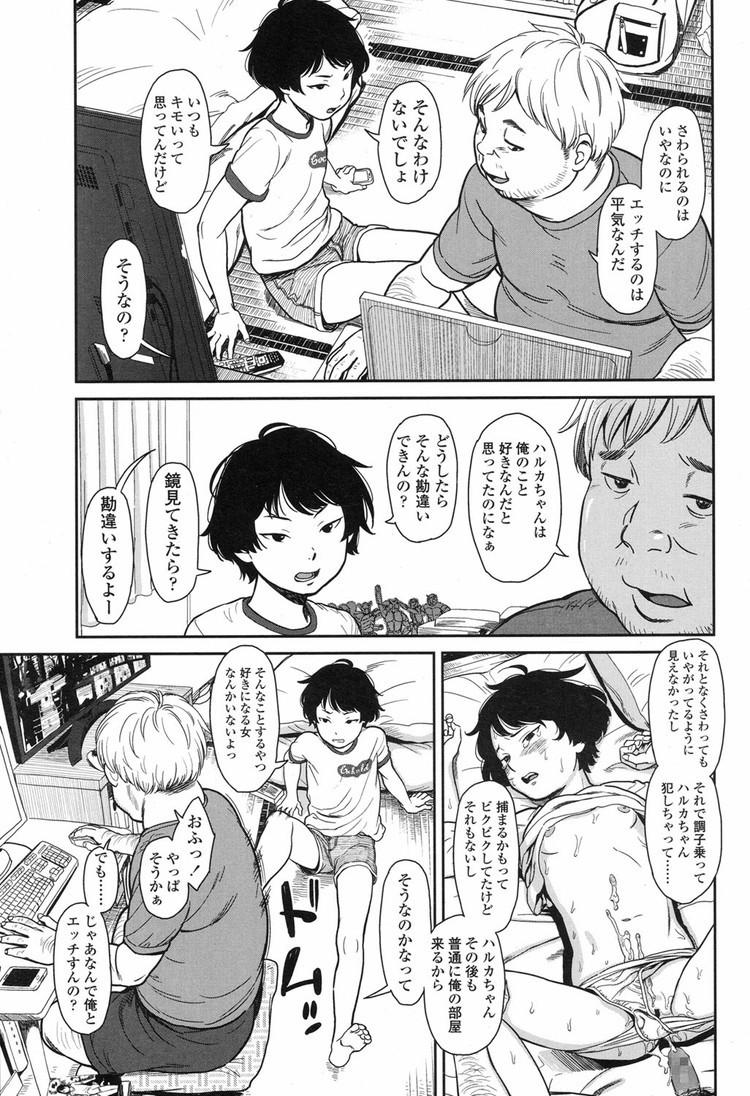 きもメンエロ漫画 ヌける無料漫画喫茶003