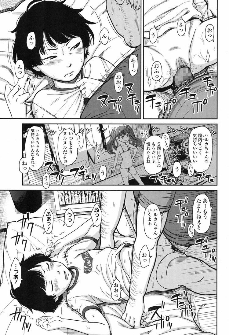 きもメンエロ漫画 ヌける無料漫画喫茶013