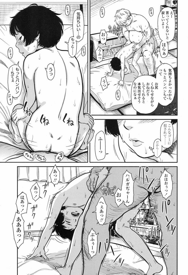 きもメンエロ漫画 ヌける無料漫画喫茶017