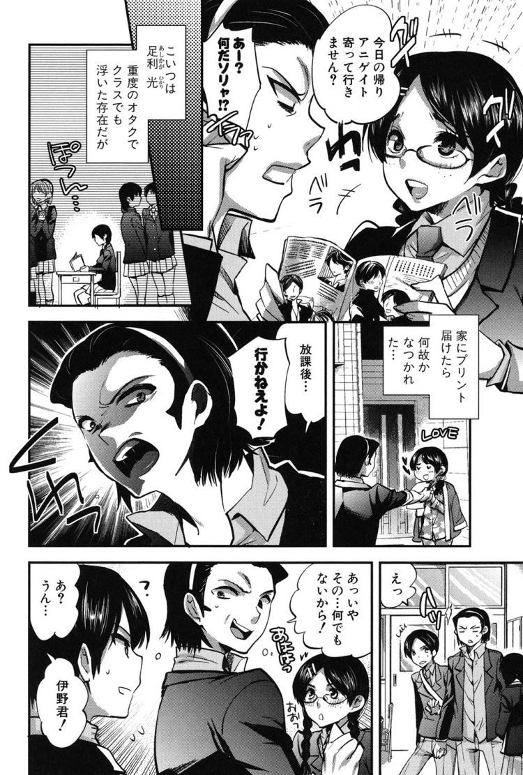 オトなのおもちゃ 人気 女性エロ漫画 ヌける無料漫画喫茶002