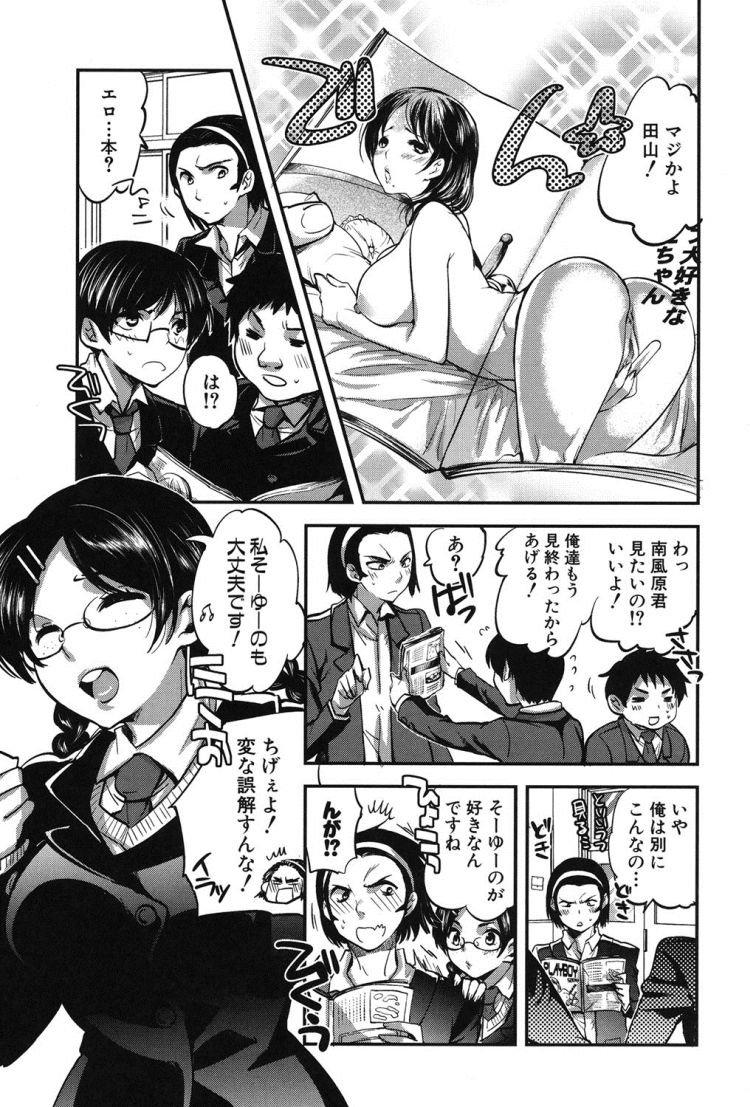 オトなのおもちゃ 人気 女性エロ漫画 ヌける無料漫画喫茶005
