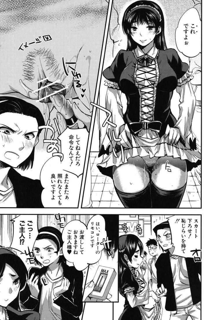 オトなのおもちゃ 人気 女性エロ漫画 ヌける無料漫画喫茶009