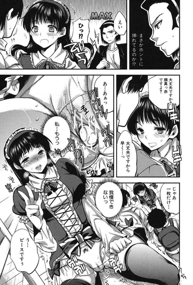 オトなのおもちゃ 人気 女性エロ漫画 ヌける無料漫画喫茶013
