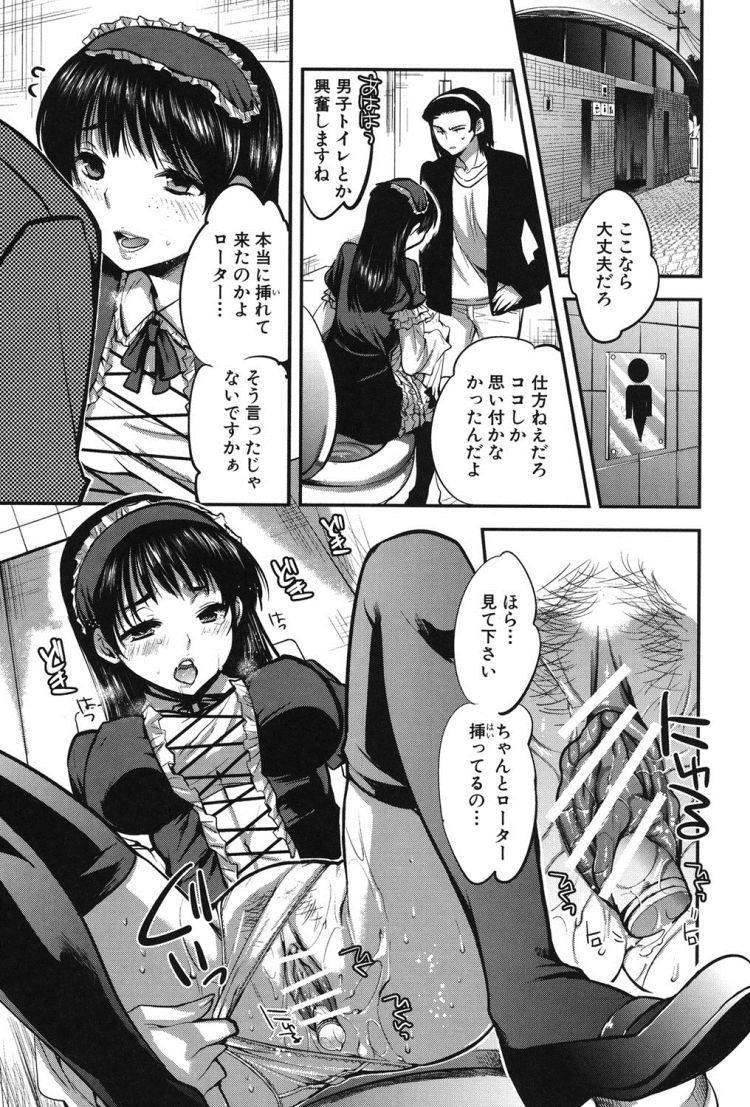 オトなのおもちゃ 人気 女性エロ漫画 ヌける無料漫画喫茶015
