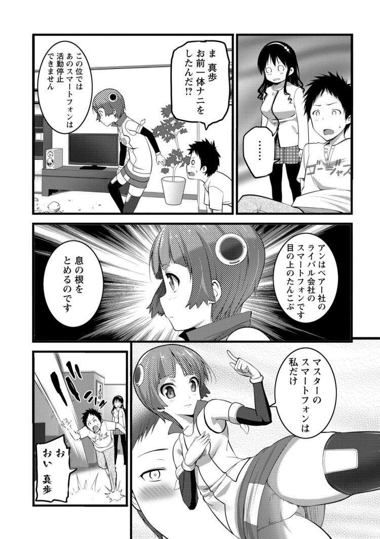 ダッチワいフイフ 高級エロ漫画 ヌける無料漫画喫茶004