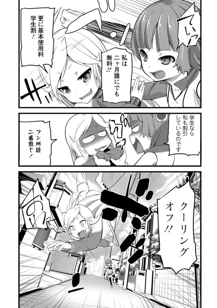 ダッチワいフイフ 高級エロ漫画 ヌける無料漫画喫茶006