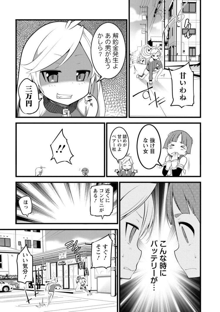 ダッチワいフイフ 高級エロ漫画 ヌける無料漫画喫茶007