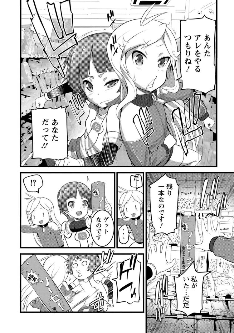 ダッチワいフイフ 高級エロ漫画 ヌける無料漫画喫茶008