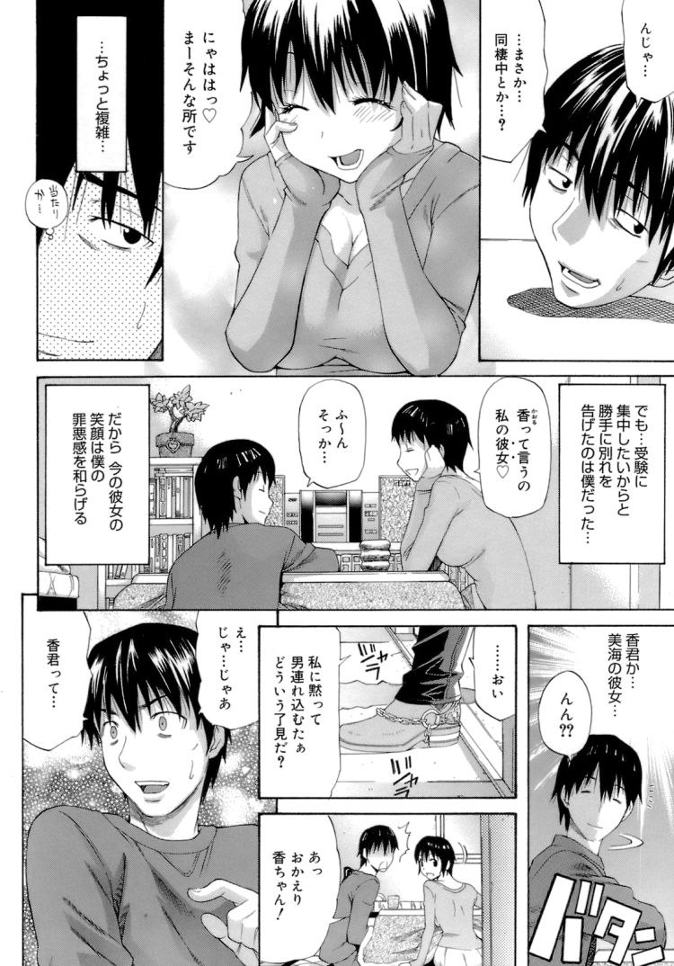 ディルド固定具エロ漫画 ヌける無料漫画喫茶館004