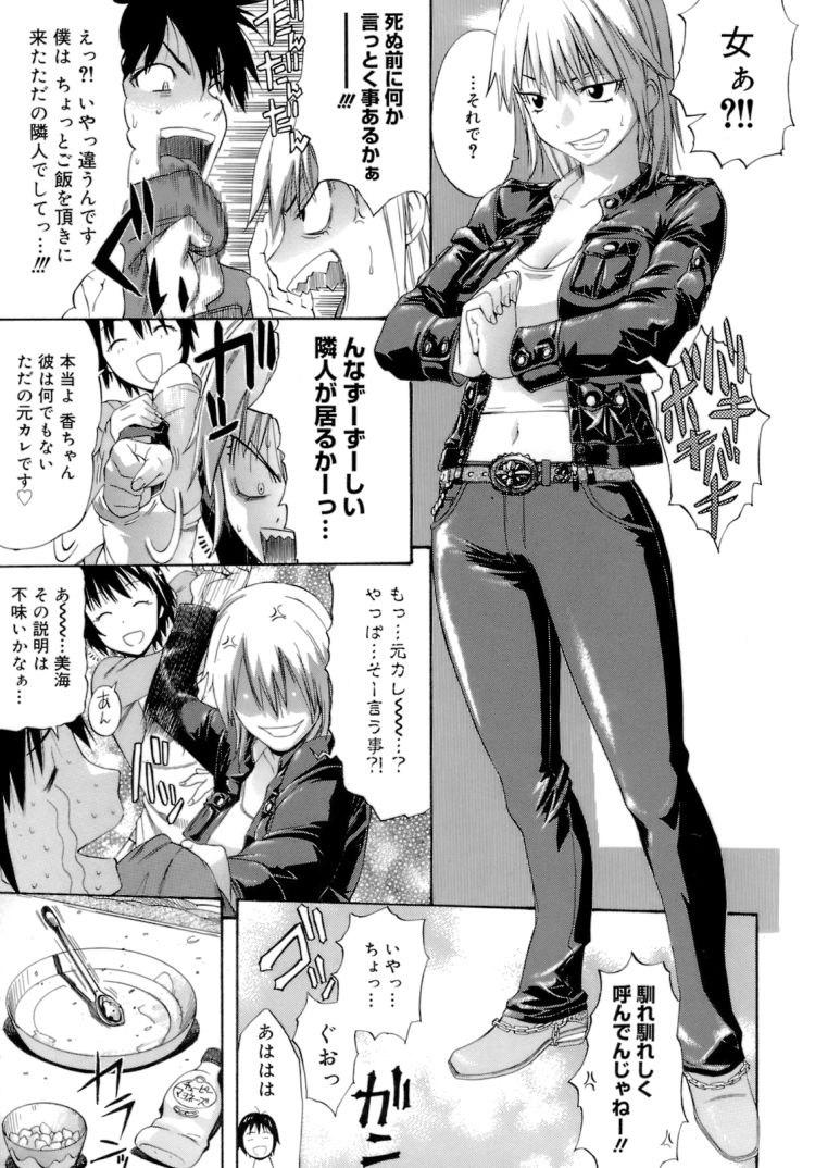 ディルド固定具エロ漫画 ヌける無料漫画喫茶館005