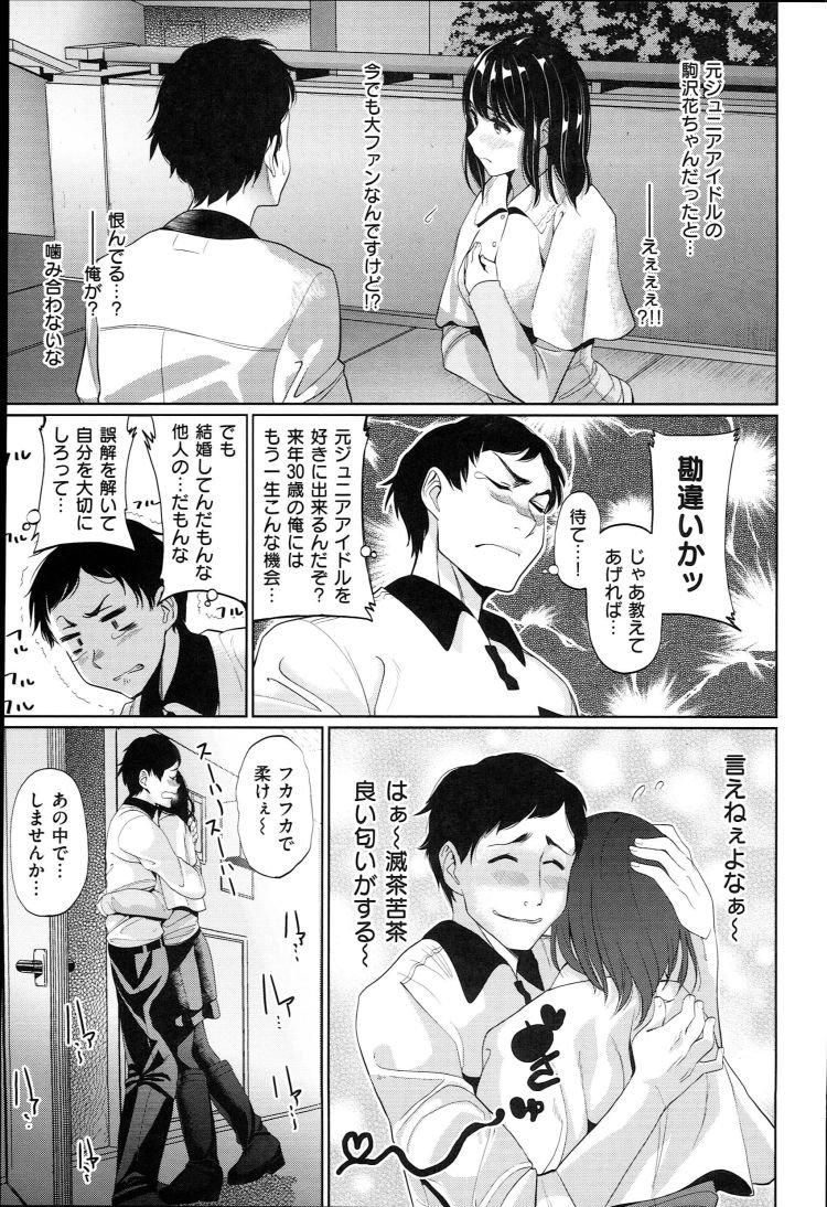 jyuniaaidoru頂エロ漫画 ヌける無料漫画喫茶館005