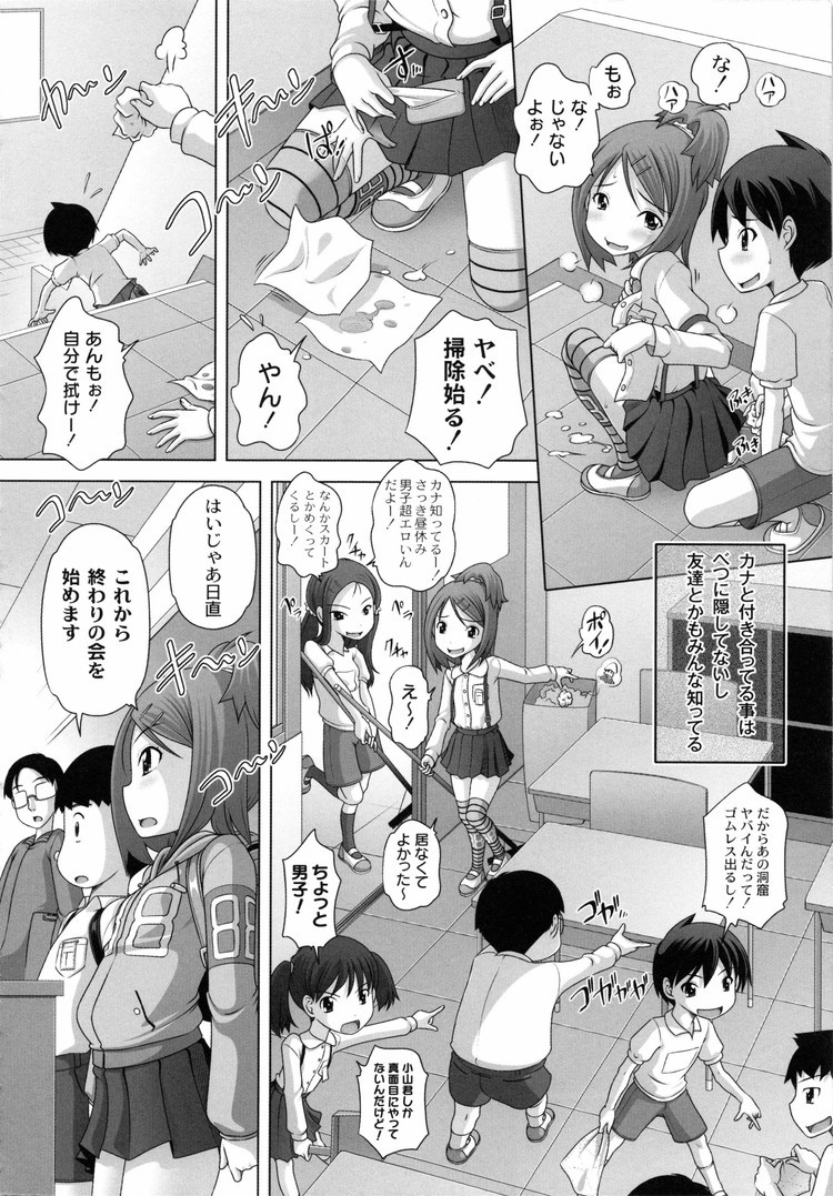 青カン スポットエロ漫画 ヌける無料漫画喫茶館006