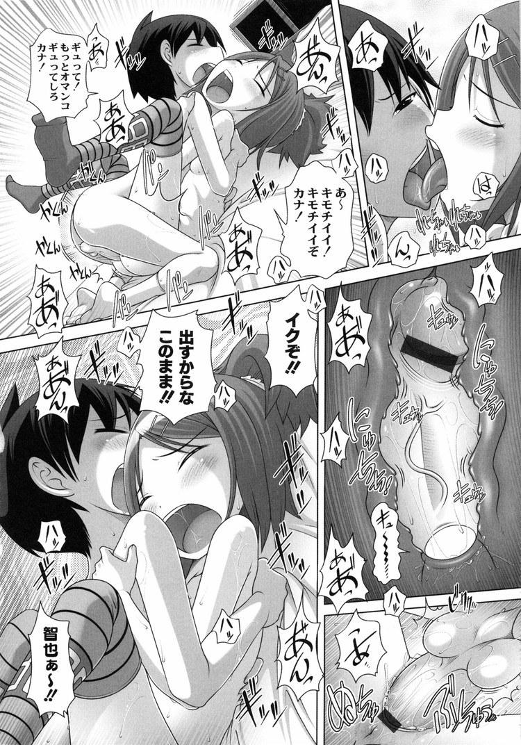 青カン スポットエロ漫画 ヌける無料漫画喫茶館018