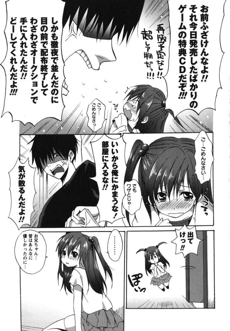 にじげんカノジヨ 画像エロ漫画 ヌける無料漫画喫茶館003