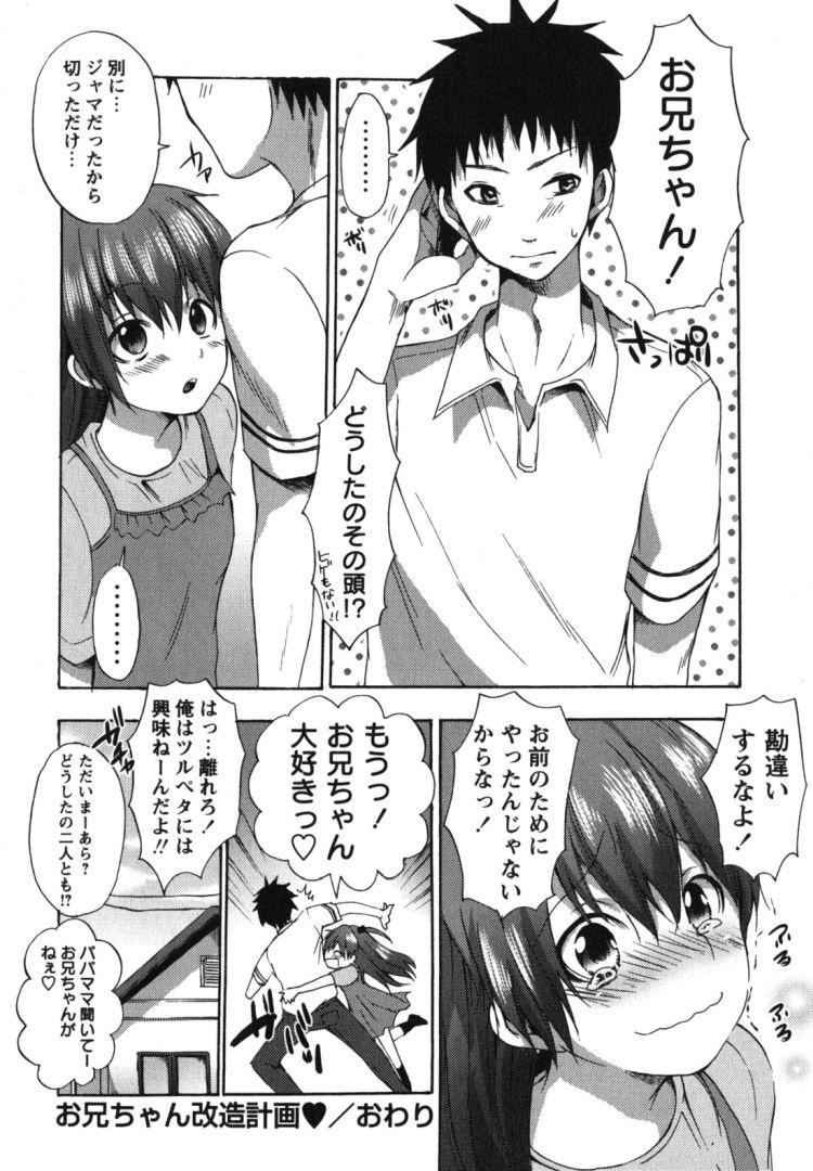 にじげんカノジヨ 画像エロ漫画 ヌける無料漫画喫茶館020