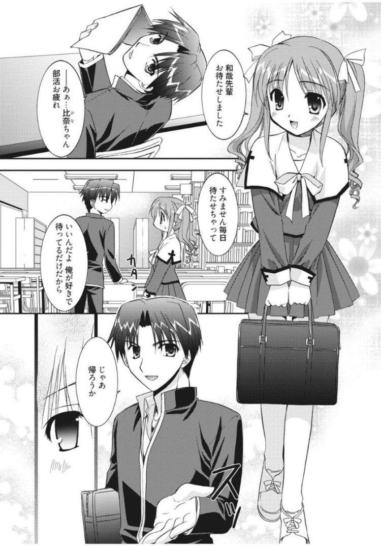 奥手男子 振り向かせる方法エロ漫画 ヌける無料漫画喫茶館002