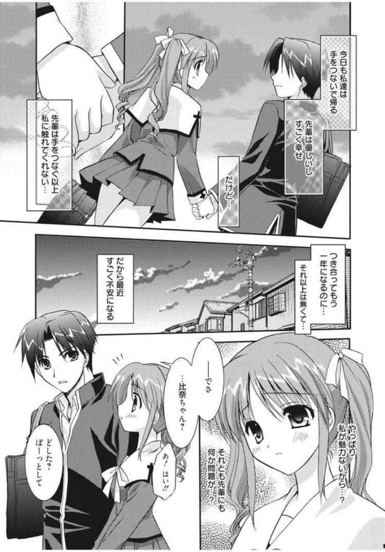 奥手男子 振り向かせる方法エロ漫画 ヌける無料漫画喫茶館003