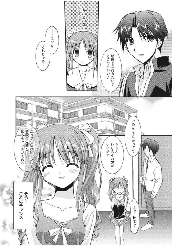 奥手男子 振り向かせる方法エロ漫画 ヌける無料漫画喫茶館004