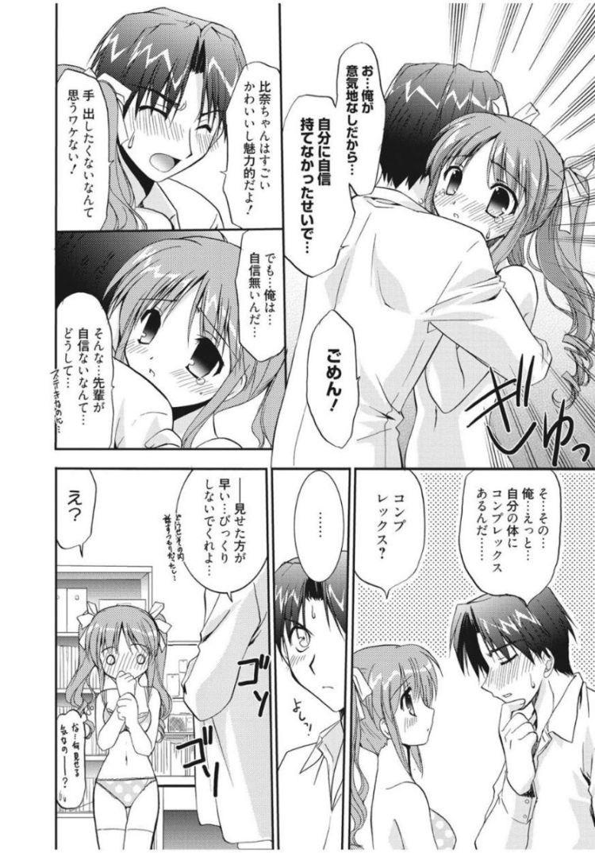 奥手男子 振り向かせる方法エロ漫画 ヌける無料漫画喫茶館008