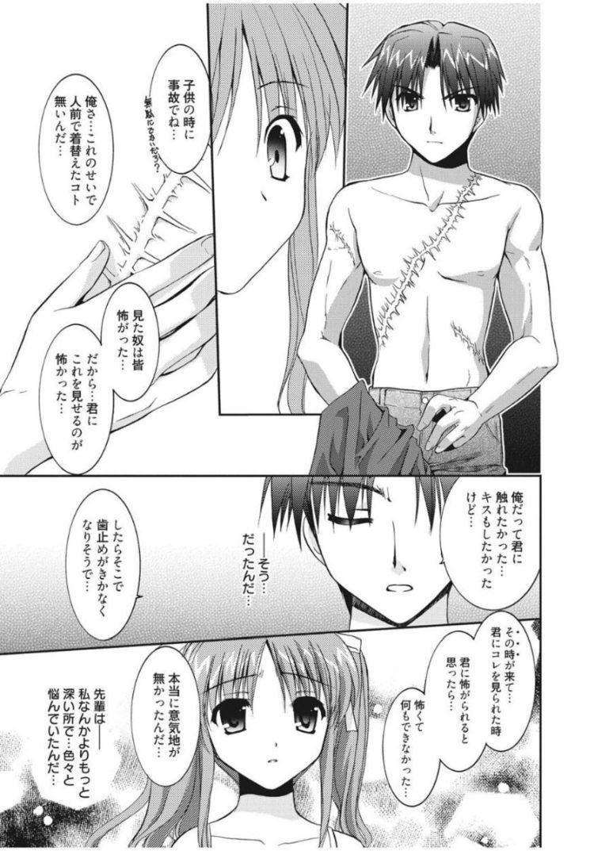 奥手男子 振り向かせる方法エロ漫画 ヌける無料漫画喫茶館009