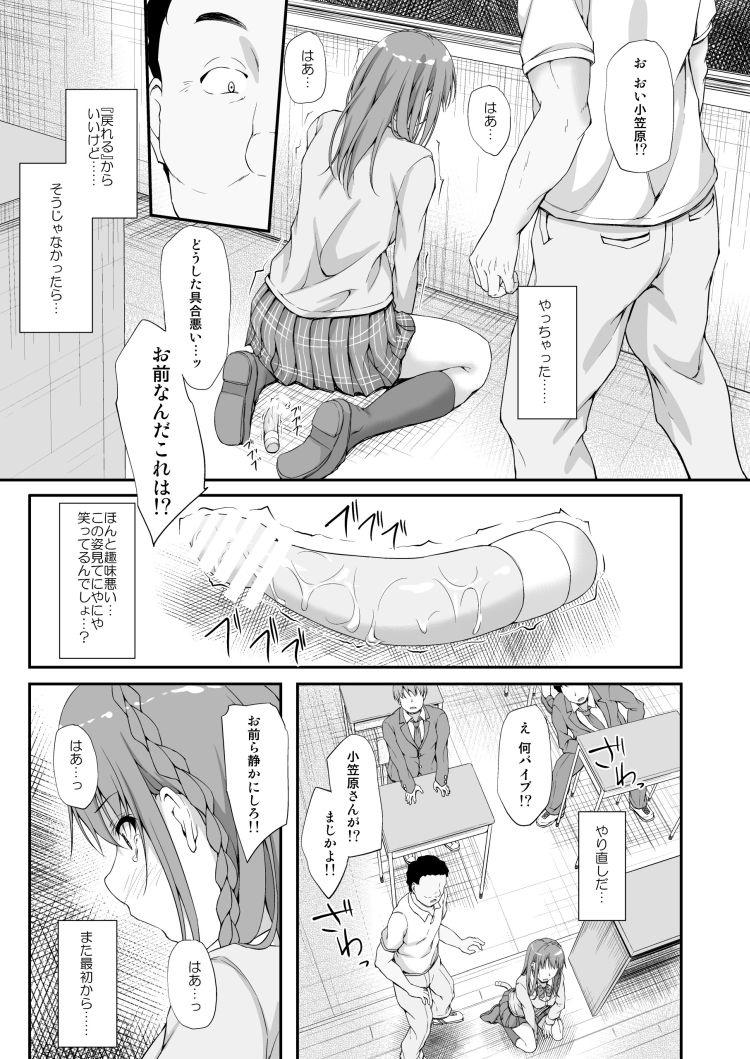 遠隔バイ部エロ漫画 ヌける無料漫画喫茶館007
