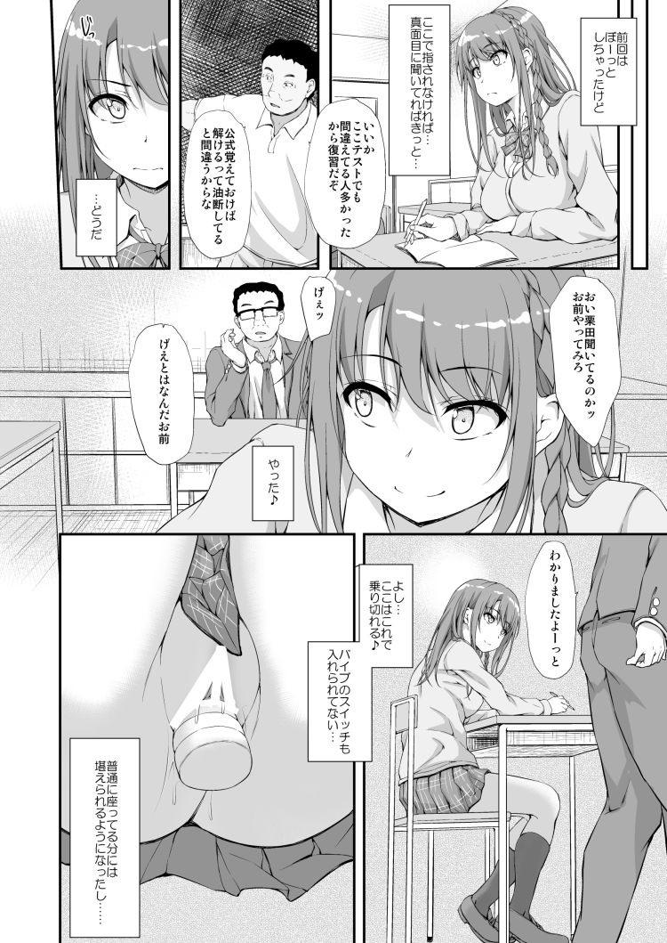 遠隔バイ部エロ漫画 ヌける無料漫画喫茶館008