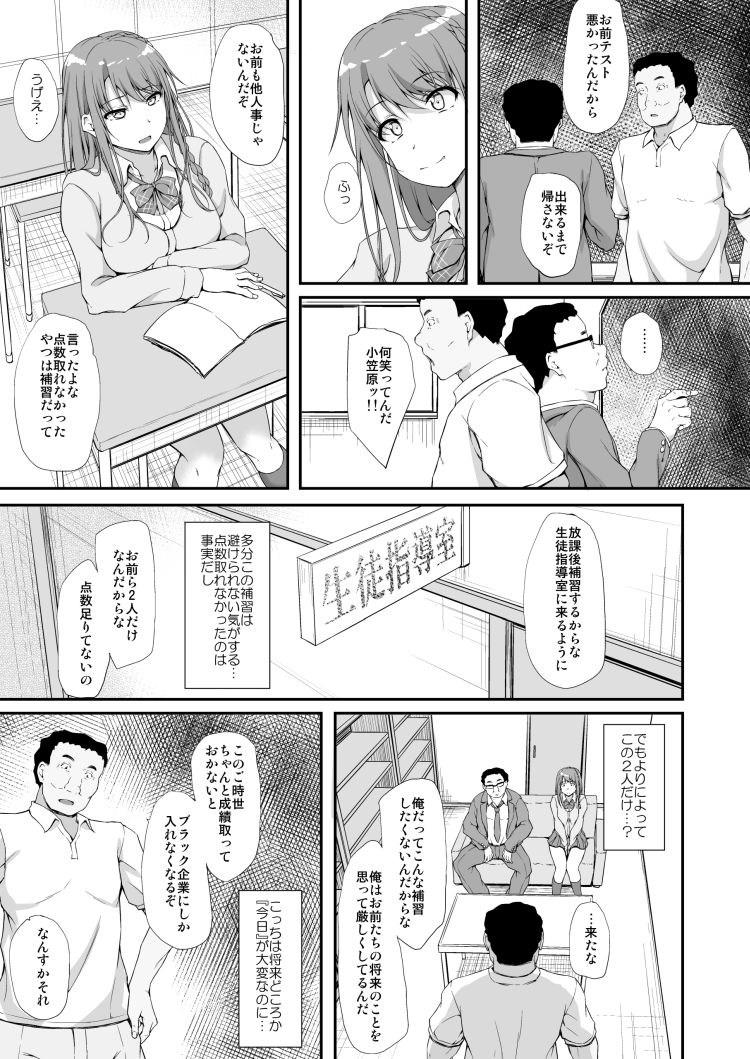 遠隔バイ部エロ漫画 ヌける無料漫画喫茶館009