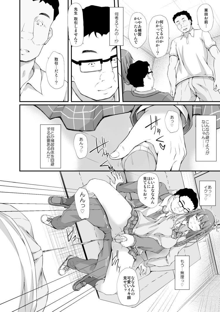 遠隔バイ部エロ漫画 ヌける無料漫画喫茶館012