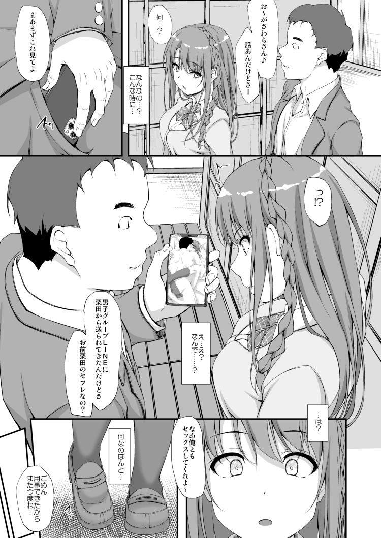 遠隔バイ部エロ漫画 ヌける無料漫画喫茶館025