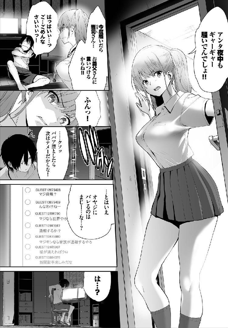 母子相関図エロ漫画 ヌける無料漫画喫茶館002
