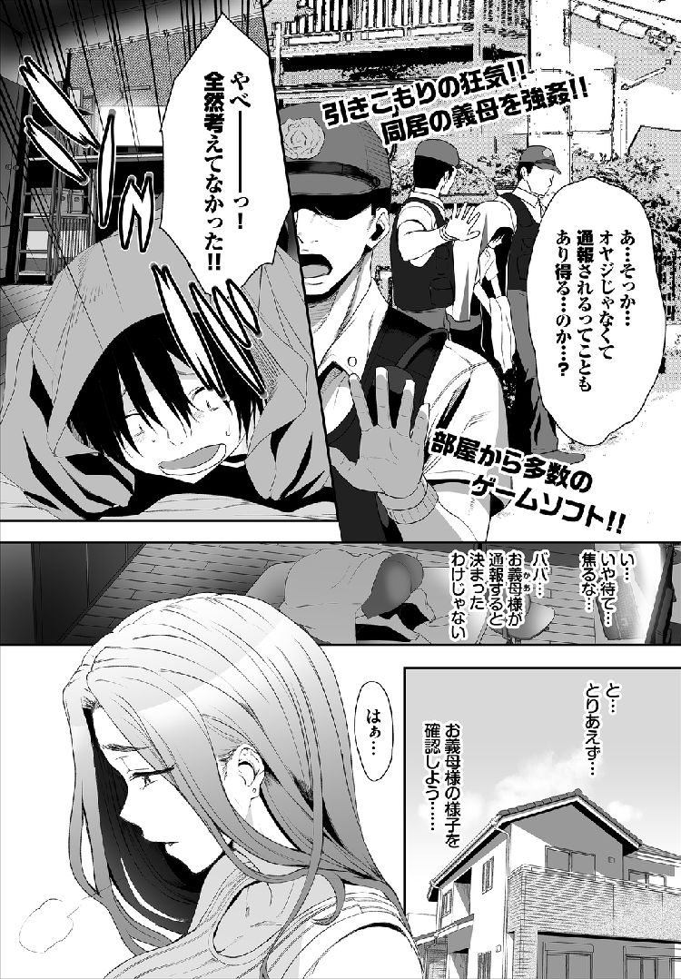 母子相関図エロ漫画 ヌける無料漫画喫茶館003