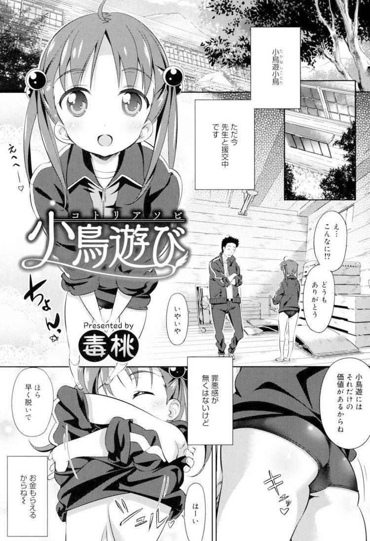 援助kousai 募集エロ漫画 ヌける無料漫画喫茶館001