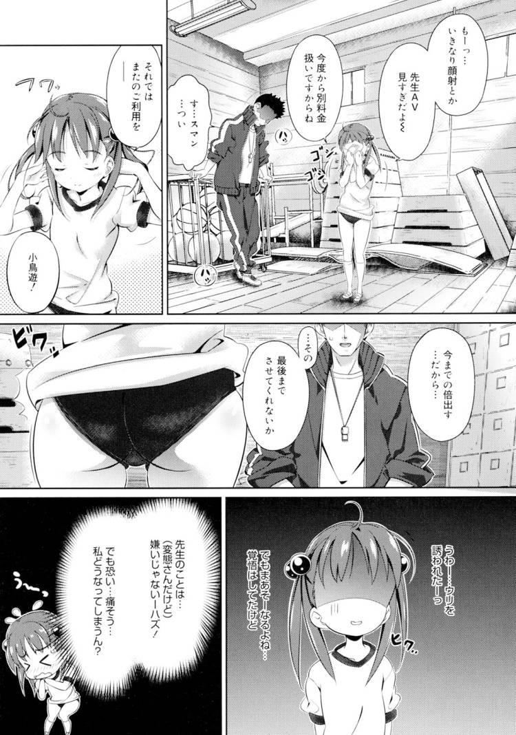 援助kousai 募集エロ漫画 ヌける無料漫画喫茶館007