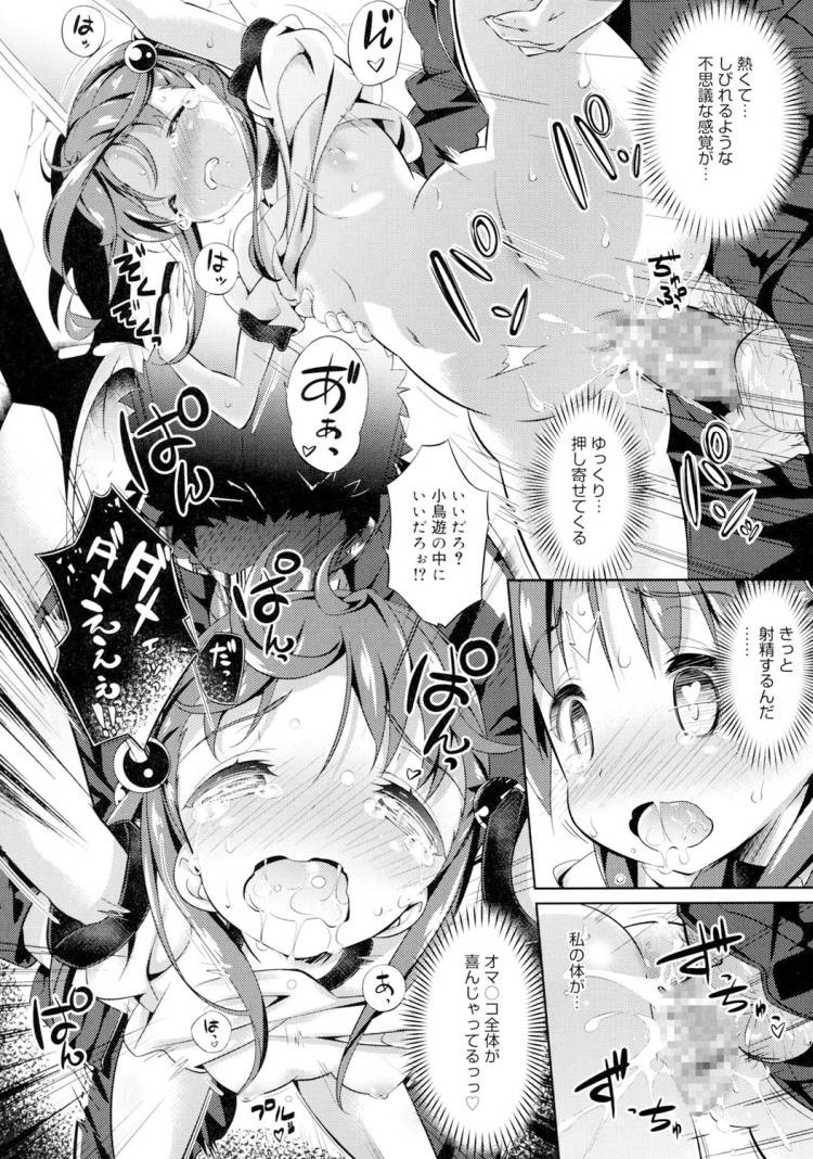 援助kousai 募集エロ漫画 ヌける無料漫画喫茶館018