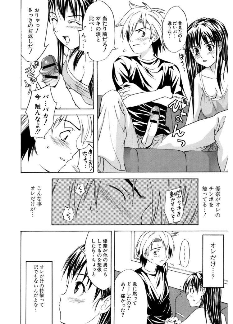 おさななじみをだいたならエロ漫画 ヌける無料漫画喫茶館006