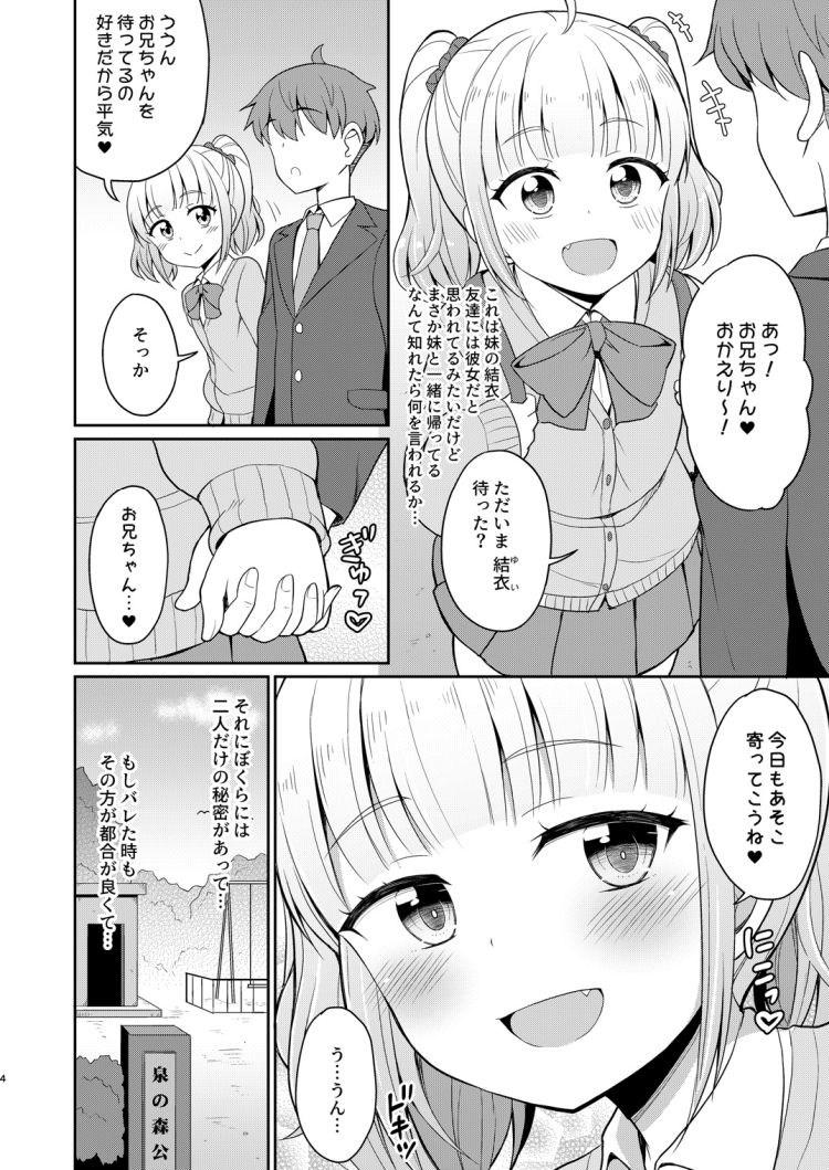不ェラチオ テクニックエロ漫画 ヌける無料漫画喫茶館002