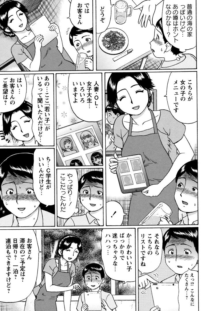 ふうぞ 体験 なま写真エロ漫画 エロ同人誌情報館003